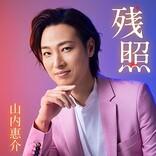 山内惠介、20周年記念曲「残照」新装盤リリース決定