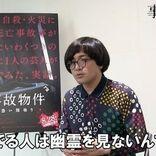 『事故物件 恐い間取り』原作者・松原タニシ、事故物件での恐怖体験を語る