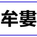 読めるかチャレンジら(しよう)! 和歌山県の難読地名クイズ