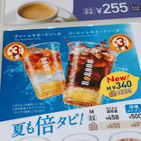 【オススメ】ドトール「コーヒーレモネードソーダ」をコーヒー抜きでオーダーすると、絶品レモネードになる!