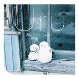 「Uru」唯一無二の歌声を持つ、謎に包まれた神秘的アーティスト