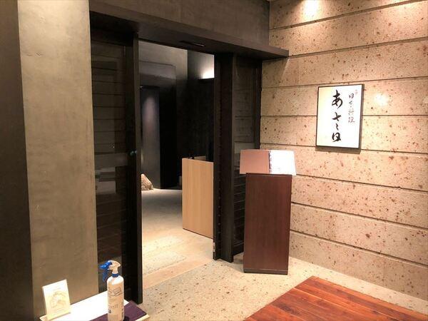ロッテアライリゾート 「日本料理あさ日」