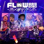 FLOW、ライブ映像作品『超会議 2020~アニメ縛りリターンズ~』全曲クロスフェード&商品見本公開