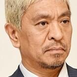 松本人志、TOKIOを称賛し「ダウンタウンはズルい」