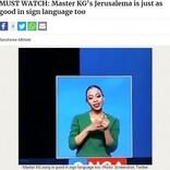 再生回数5060万回以上、世界中が踊る『Jerusalema』ノリノリ手話の女性に称賛の声「いつも笑いがある。だからこの国が好きだ」(南ア)