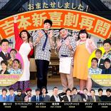 再開した吉本新喜劇、28日(火)からニューリーダー4名が登場!「乳首ドリル以外の吉田裕を観に来て」