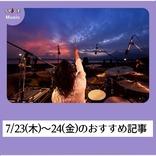 【ニュースを振り返り】7/23(木)~24(金):音楽ジャンルのおすすめ記事