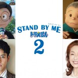 『STAND BY ME ドラえもん 2』妻夫木聡が続投&宮本信子出演 予告&ポスター解禁
