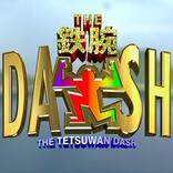 TOKIO『鉄腕DASH』は継続? 山口達也のTOKIO復帰に含みも