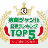 【7/17~7/23】演劇ジャンルの人気記事ランキングTOP5