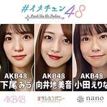 AKB48向井地美音、下尾みう、小田えりながモテコーデを提案するYouTube企画「イメチェン48」
