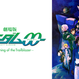 劇場版『機動戦士ガンダム00』をYouTubeで24時間限定配信 「ガンダムチャンネル」開設1周年記念