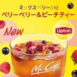 マックカフェ、果肉が丸ごと入った「ベリーベリー&ピーチティー」を発売