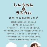 【クレヨンしんちゃん×あらいぐまラスカル】スペシャルコラボグッズが先行販売スタート!