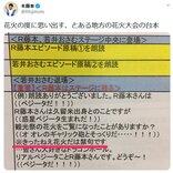『きったねえ花火だは禁句です』R藤本さんの「とある地方の花火大会の台本」画像ツイートが話題に