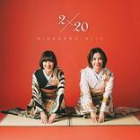 花*花、デビュー20周年記念日にオンラインライブを開催