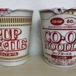 【知ってた?】生協の『コープヌードル』が『カップヌードル』とほぼ同じ味! しかも安い! もはや間違い探しレベル!