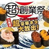 かっぱ寿司「超創業祭」、二発目はイクラ・うに・蟹の豪華ネタが勢ぞろい!