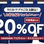 かっぱ寿司、WEB注文で持ち帰りセットメニューが20%割引