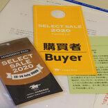 1000万円で馬を買いにコロナ対策下のセレクトセールに行ってみた