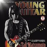 松本孝弘、『YOUNG GUITAR 9月号』史上最大級のページ数で徹底分析