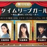 矢島舞美・北原里英・中山莉子、アイドルにゆかりのある3人が集結「うち劇」配信