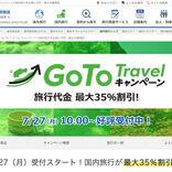 HIS、「Go Toトラベルキャンペーン」の割引旅行商品発売