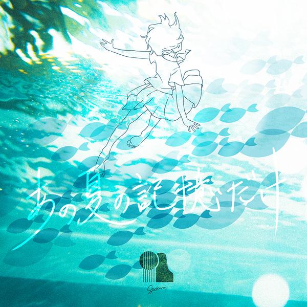 EP『あの夏の記憶だけ』
