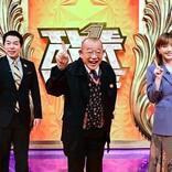 『ザ・ベストワン』出場芸人31組発表! 本田翼も大笑い「楽しくて…」