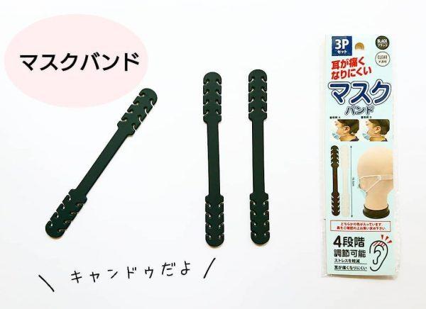 """""""キャンドゥ""""のシンプルマスクバンド"""
