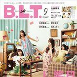 """日向坂46 """"ひなあい"""" の魅力を徹底分析「B.L.T.9月号」異例の増刷"""