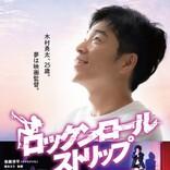 ジャルジャル・後藤淳平が踊りまくる『ロックンロール・ストリップ』 予告解禁