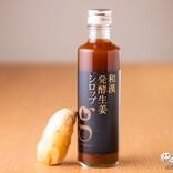 夏の体調不良は『和漢発酵生姜シロップ』で改善できる? 冷え性ライターが体質改善にチャレンジ!