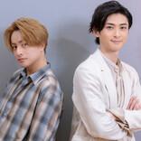 白濱亜嵐&古川雄大、大富豪美形兄弟共演!『コンフィデンスマンJP』出演は財産