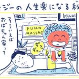 【漫画】南の島の脱力幸福論(7)~フィジーの人生楽になる秘訣