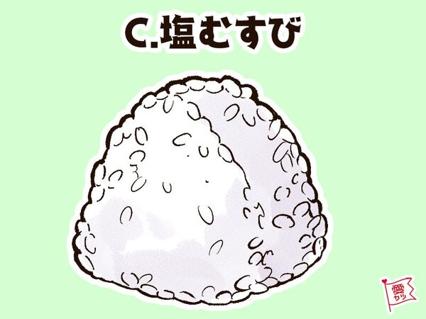 C:「塩むすび」を選んだあなた