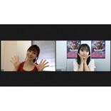 『バンドリ!』愛美、伊藤彩沙が北米ファン230名とオンラインファンミーティングイベント開催