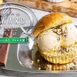 暑い夏に食べたい! 「パンにあう、アイス大賞」のノミネート商品を発表