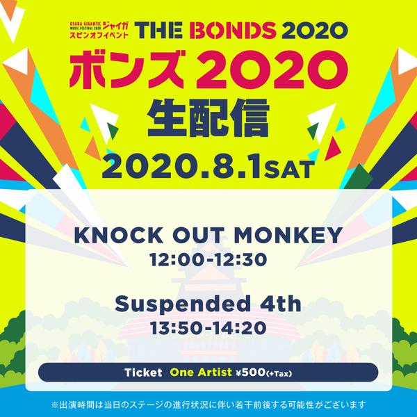 『ボンズ 2020 生配信』8月1日(土)