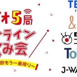 在京ラジオ5局、特別番組&横断オンライン飲み会を実施決定