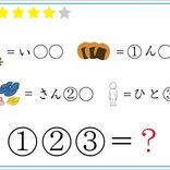 解けたらIQ130!この3文字はいったい何でしょう?【クイズ】