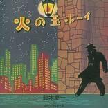 鈴木慶一がその才能を満天下に示した歴史的傑作アルバム『火の玉ボーイ』