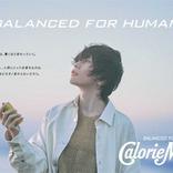米津玄師 8月から新曲「迷える羊」で「カロリーメイト」CMに出演