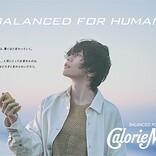米津玄師、神秘的な『カロリーメイト』新CMに出演&新曲も初公開
