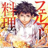 『アオアシ 』小林勇吾、最新作‼︎『フェルマーの料理』最新刊発売記念、増量試し読み!