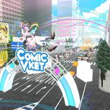 バーチャル秋葉原で未来的オタ活! VR同人誌即売会「ComicVket1」が8月に開催