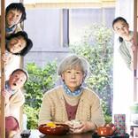 田中裕子が歌声披露 『おらおらでひとりいぐも』11.6公開&予告解禁