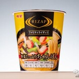 【ダイエット】感染拡大前の体重に戻したいなら『RIZAP 野菜たっぷりちゃんぽん』!【コロナ太り】
