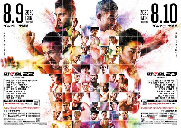 8月に開催予定の横浜2DAYS『RIZIN.22』『RIZIN.23』