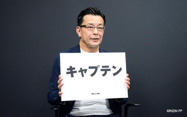 「これから髙田延彦を見たら『キャプテン!』と叫んで欲しい」と榊原信行CEO